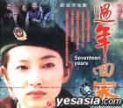 过年回家 (VCD) (获56届威尼斯电影节大奖) (中国版)
