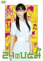 1.5 Minutes Theater - 24 No Hitomi (DVD) (Vol.2) (Japan Version)