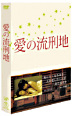 Ai no Rukeichi (Love Never to End) (DVD) (Japan Version)