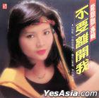 Bu Yao Li Kai Wo