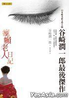 Feng Dian Lao Ren Ri Ji