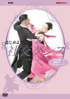 開始吧! 社交舞 (DVD) (Vol.3) (日本版)