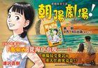 朝陽劇場!(Vol.3)