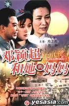 DENG YING CHAO HE TA DE MA MA (Vol. 1-8) (China Version)