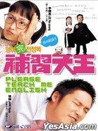 Please Teach Me English (DVD) (Hong Kong Version)