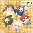 TV Anime 'Kiniro Mosaic' Sound Book Hajimemashite Yoroshikune.  (Japan Version)