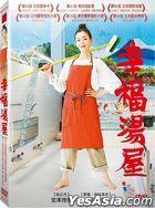 Her Love Boils Bathwater (2016) (DVD) (Taiwan Version)