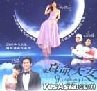 Reaching for the Stars (Vol.1-22) (End) (Singapore Version)
