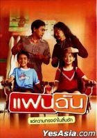 小情人 (2003) (DVD) (Special Package) (タイ版)
