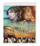 The Miracles of the Namiya General Store (Blu-ray) (Normal Edition) (Japan Version)