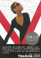 Tian Qiao Zhi Hou