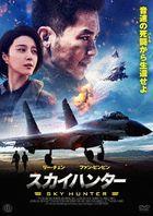 Sky Hunter (DVD) (Japan Version)