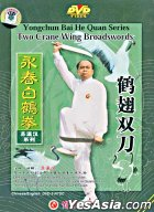 Yong Chun Bai He Quan Series - Two Crane Wing Broadswords (DVD) (China Version)