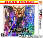 Dai Gyakuten Saiban 2 Naruhodou Ryuunosuke no Kakugou (3DS) (Bargain Edition) (Japan Version)