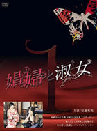 Shofu to Shukujo - DVD Box 1 (DVD) (Japan Version)