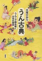 unkoten unko de yomitoku nihon no rekishi