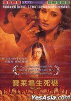 Devdas (2002) (DVD) (English Subtitled) (Taiwan Version)