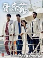 Hospital Ship (2017) (DVD) (Ep.1-20) (End) (Multi-audio) (English Subtitled) (MBC TV Drama) (Singapore Version)