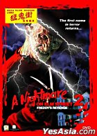 A Nightmare On Elm Street 2: Freddy's Revenge (DVD) (Hong Kong Version)