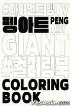 Pengsoo Peng Art Giant Coloring Book