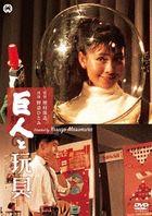 Kyojin to Gangu (DVD)(Japan Version)