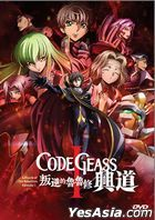 Code Geass: Lelouch of the Rebellion I -Initiation (2017) (DVD) (Hong Kong Version)