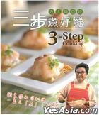 Fang Tai Yu Ya Ling : San Bu Zhu Hao餸