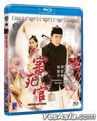 審死官 (1992/香港) (Blu-ray) (香港版)