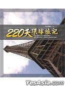 220天環球旅記