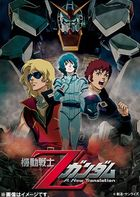 Mobile Suit Z Gundam Theatrical Feature  (Blu-ray) (English Subtitled) (Japan Version)