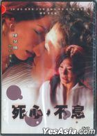 Undying Heart (2006) (DVD) (Taiwan Version)