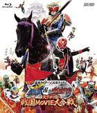 Kamen Rider x Kamen Rider Gaim & Wizard: The Fateful Sengoku Movie Battle (Blu-ray)(Japan Version)