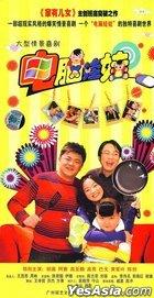 Dian Nao Wa Wa (DVD) (End) (China Version)