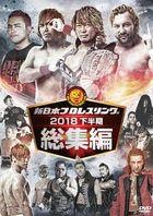 Shin Nihon Pro-wrestling Soushu Hen 2018 <Shimo Hanki> (Japan Version)