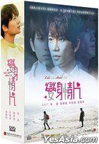 變身情人 (2014) (DVD) (1-20集) (完) (韓/國語配音) (MBC劇集) (台灣版)