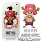 OneMagic HTC New One One Piece TPU Phone Cover - Cloud Chopper
