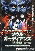 The  Soul Guardians   (Japan Version)