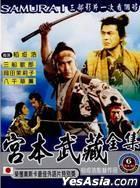 Samurai (VCD) (1-3) (Taiwan Version)