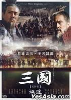 Three Kingdoms – Zheng Tu (The Movie) (DVD) (Taiwan Version)