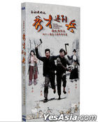 Xiucai Encountered Soldiers (2015) (HDVD) (Ep. 1-42) (End) (China Version)