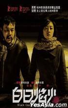 Black Coal, Thin Ice (2014) (DVD) (Hong Kong Version)