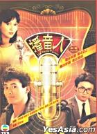 播音人 DVD (16-30集) (完)