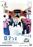 Round Trip Heart (DVD) (Normal Edition) (Japan Version)