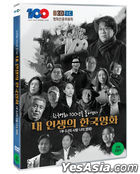 Korea Moves of My Life Part. 1 - My Love, My Movie (DVD) (Korea Version)