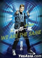 We Are The Same (CD + DVD)