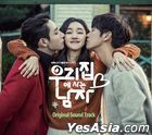 Sweet Stranger and Me OST (KBS Drama)
