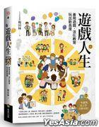 You Xi Ren Sheng : Shan Yong You Xi‧ Huo Hua Jiao Yu , Wan Chu Xin Gao Du