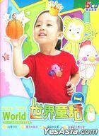 Fairy Tale World 1 (5CD)