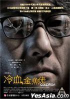 冷血金魚佬 (DVD) (香港版)