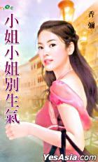 Tian Ning Meng 032 -  Xiao Jie Xiao Jie Bie Sheng Qi